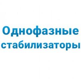 Однофазные стабилизаторы напряжения (220 В)