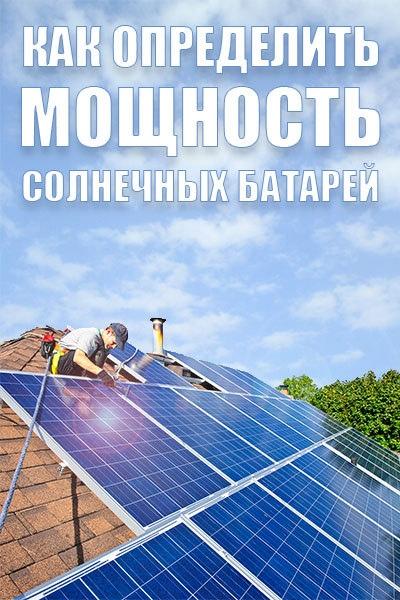 Как определить мощность солнечных батарей